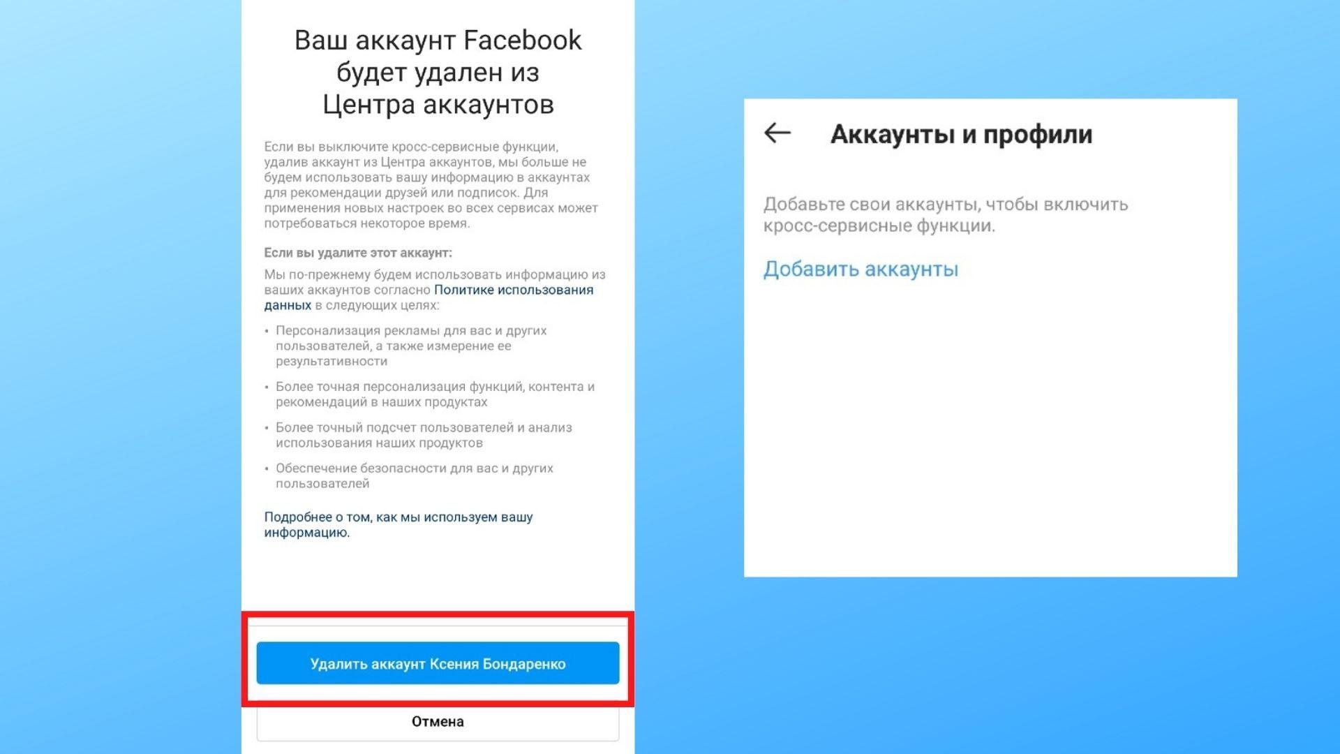 Если связаны были только 2 аккаунта, то поле «Аккаунты и профили» станет пустым, появится кнопка «Добавить аккаунты»