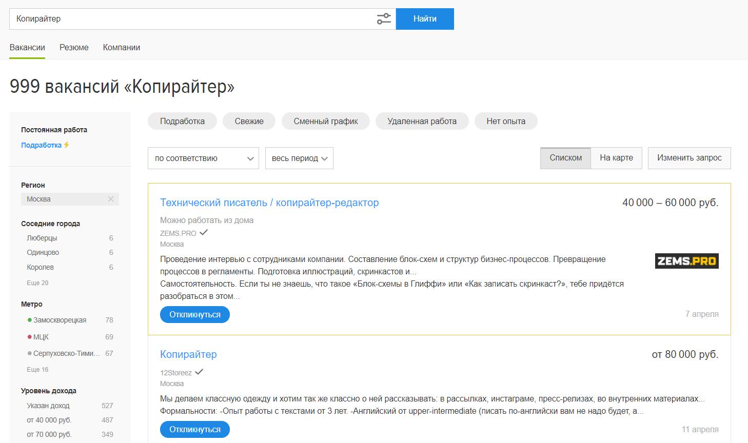 Почти 1000 компаний ищут копирайтеров только по Москве, а ведь с удаленкой можно рассматривать предложения по всей России