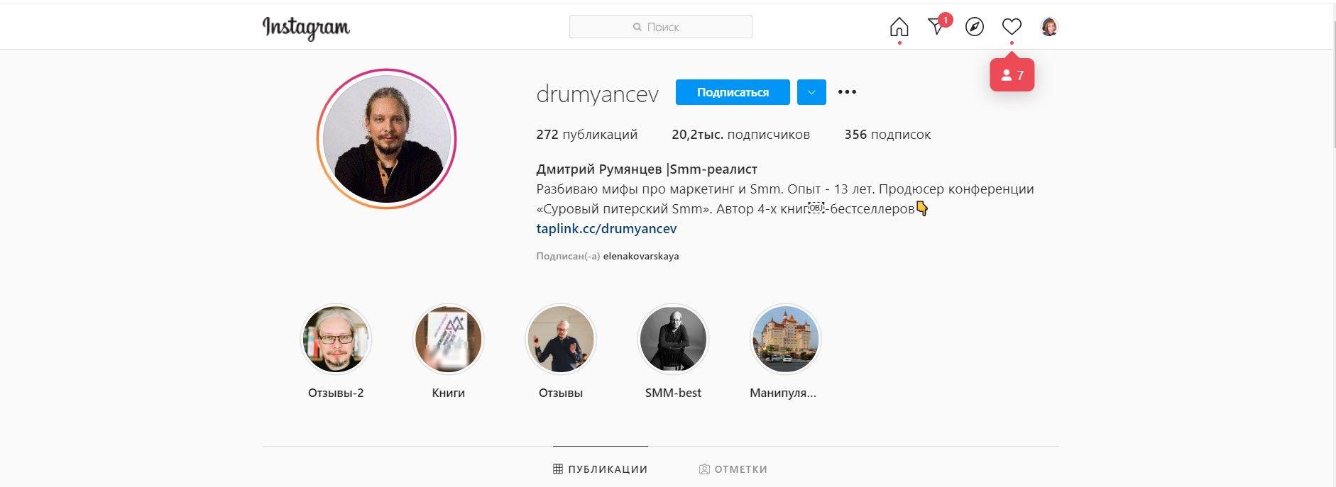 И во ВКонтакте, и в Инстаграме тысячи людей подписываются на Дмитрия Румянцева