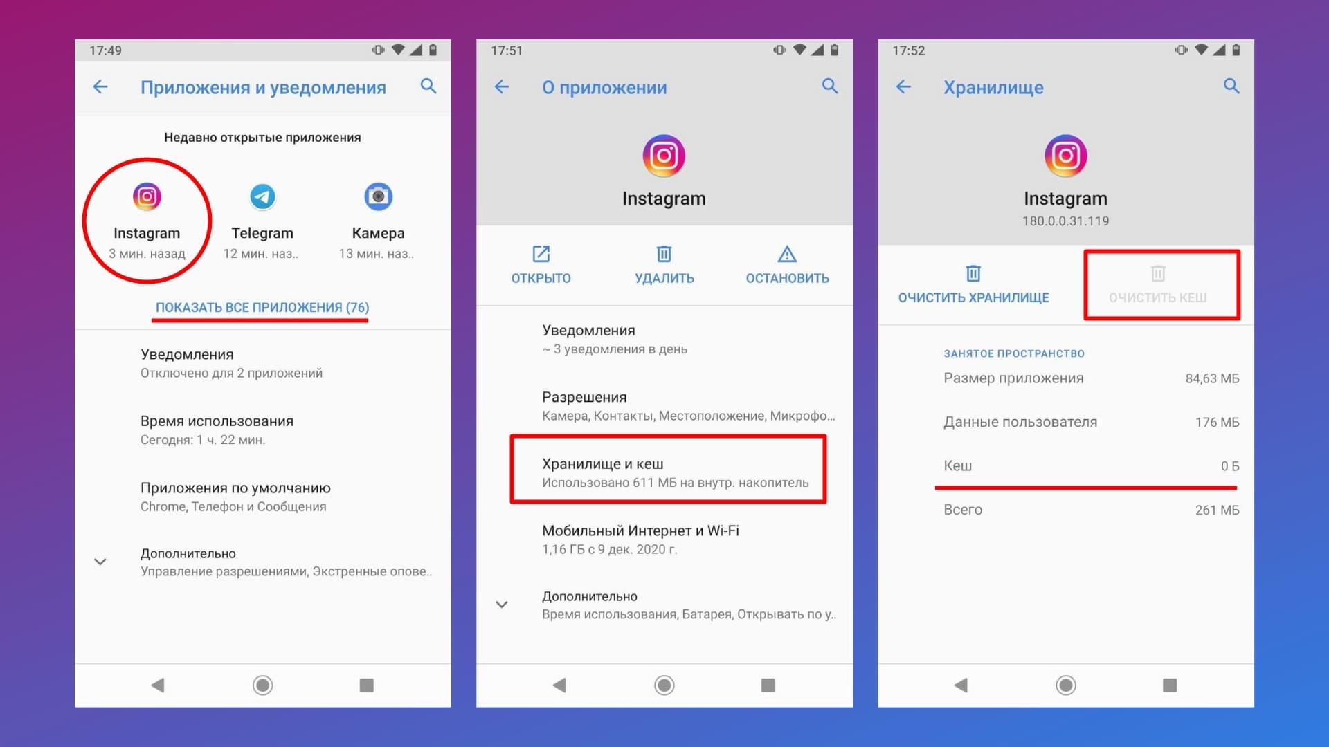 Как очистить кэш в Инстаграме на Андроиде