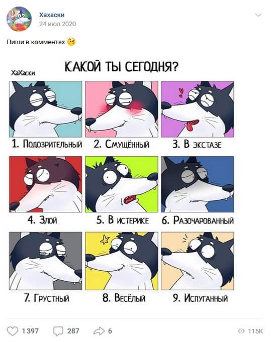 Как просто и весело играть с аудиторией паблика во ВКонтакте