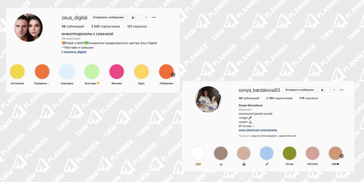 Иконки в Историях по цветам – удобно для навигации для подписчиков