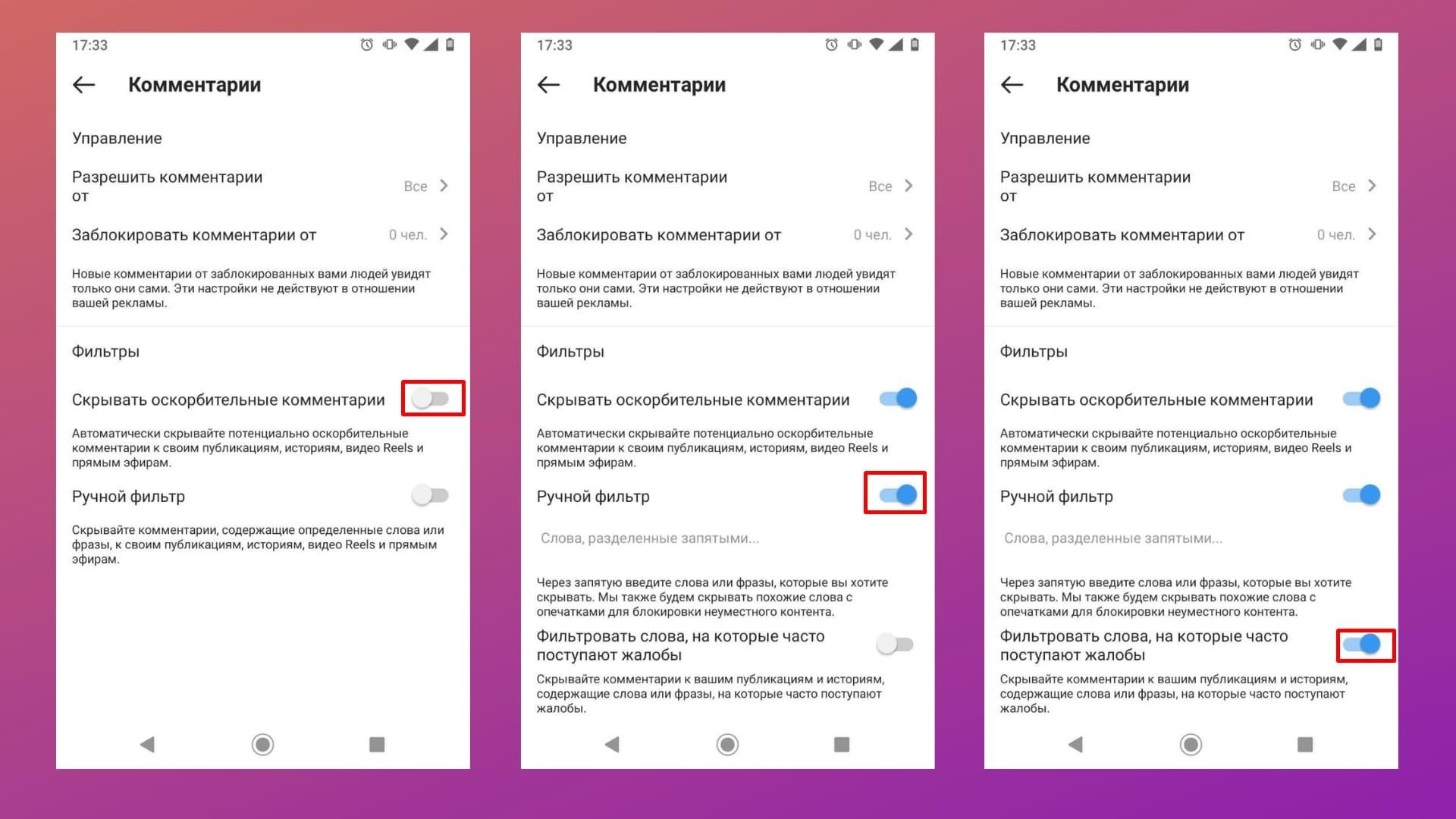 Как настроить автоматическую фильтрацию комментариев в Инстаграме