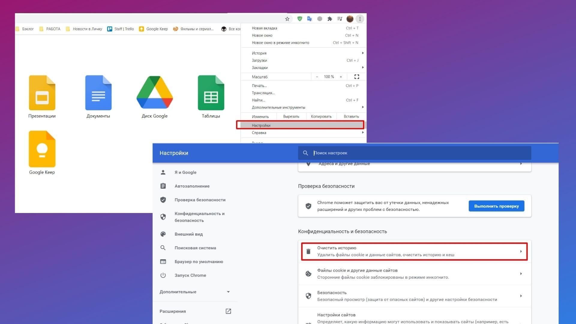 Как зайти в настройки Chrome