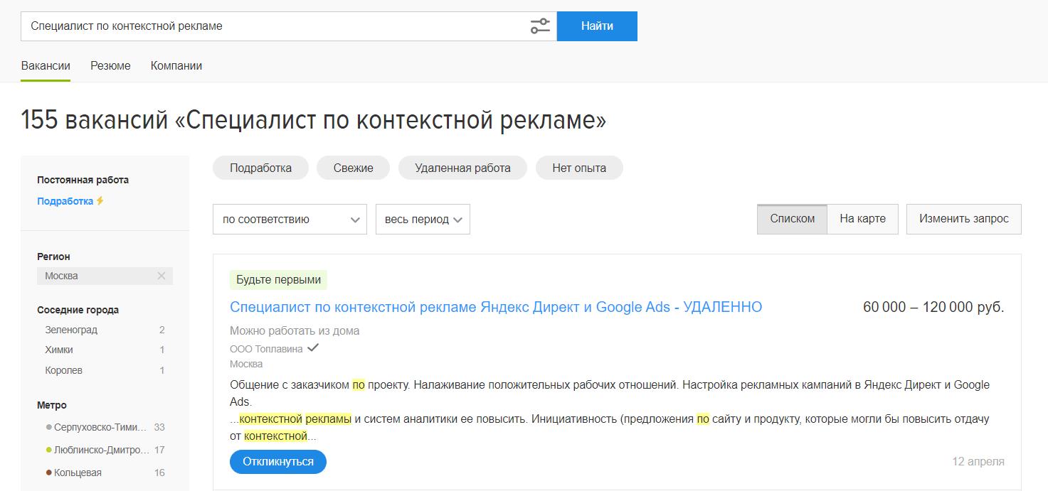 150+ вакансий для специалистов по Москве только на hh.ru, а ведь таких сотрудников тоже ищут в соцсетях и мессенджерах