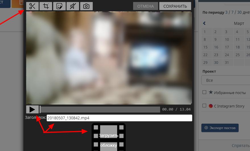 Можно редактировать видео, менять заголовок, обложку, длительность ролика