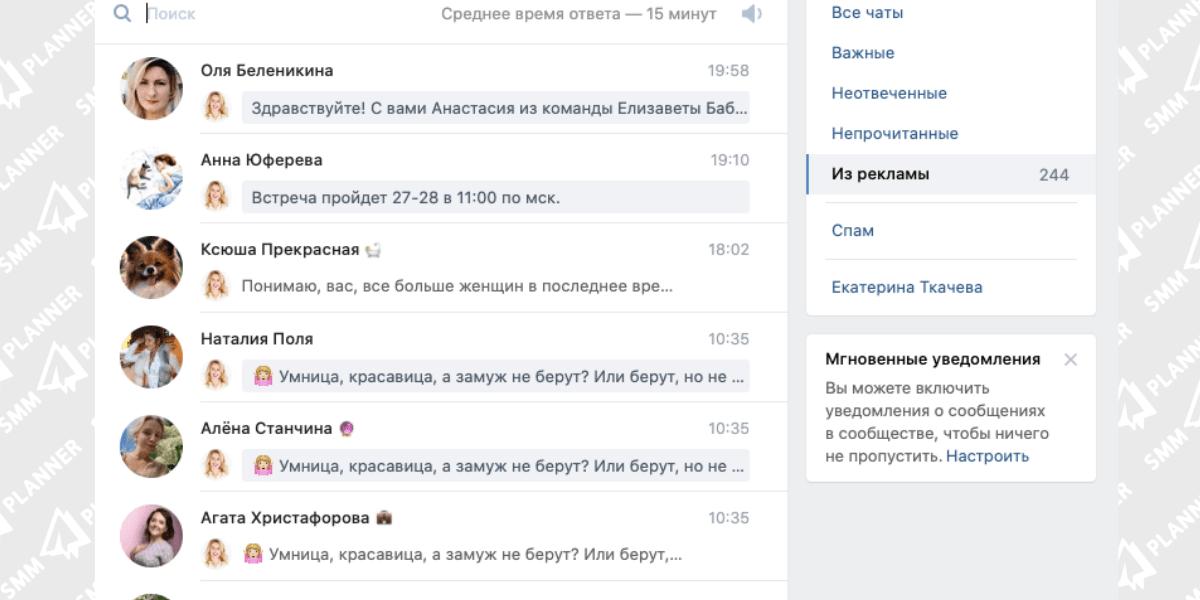 Заявки из рекламы во ВКонтакте в сообщениях сообщества