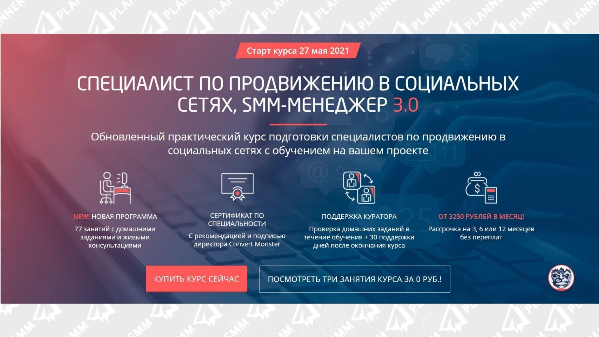 Курс «Специалист по продвижению в социальных сетях, SMM-менеджер» от ConvertMonster