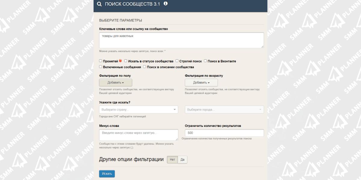 Поиск конкурентов во ВКонтакте