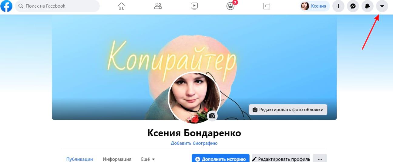 Начинать переход в Центр аккаунтов можно с любой страницы Фейсбука