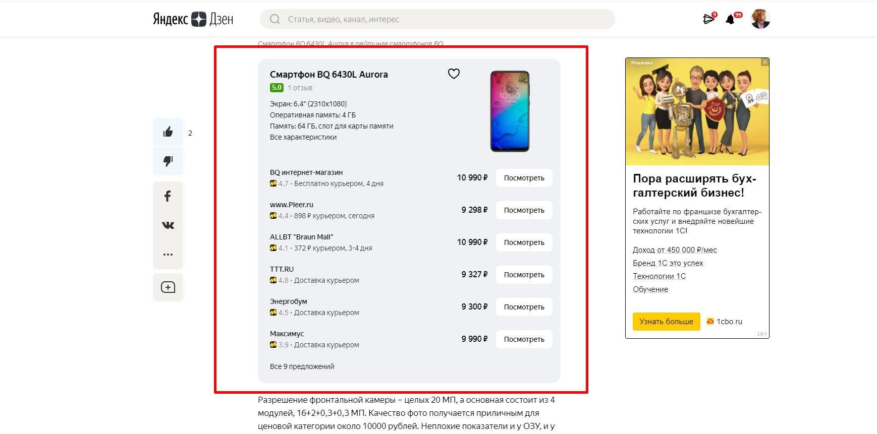 Так выглядит товарный виджет в блогах Яндекс.Дзена