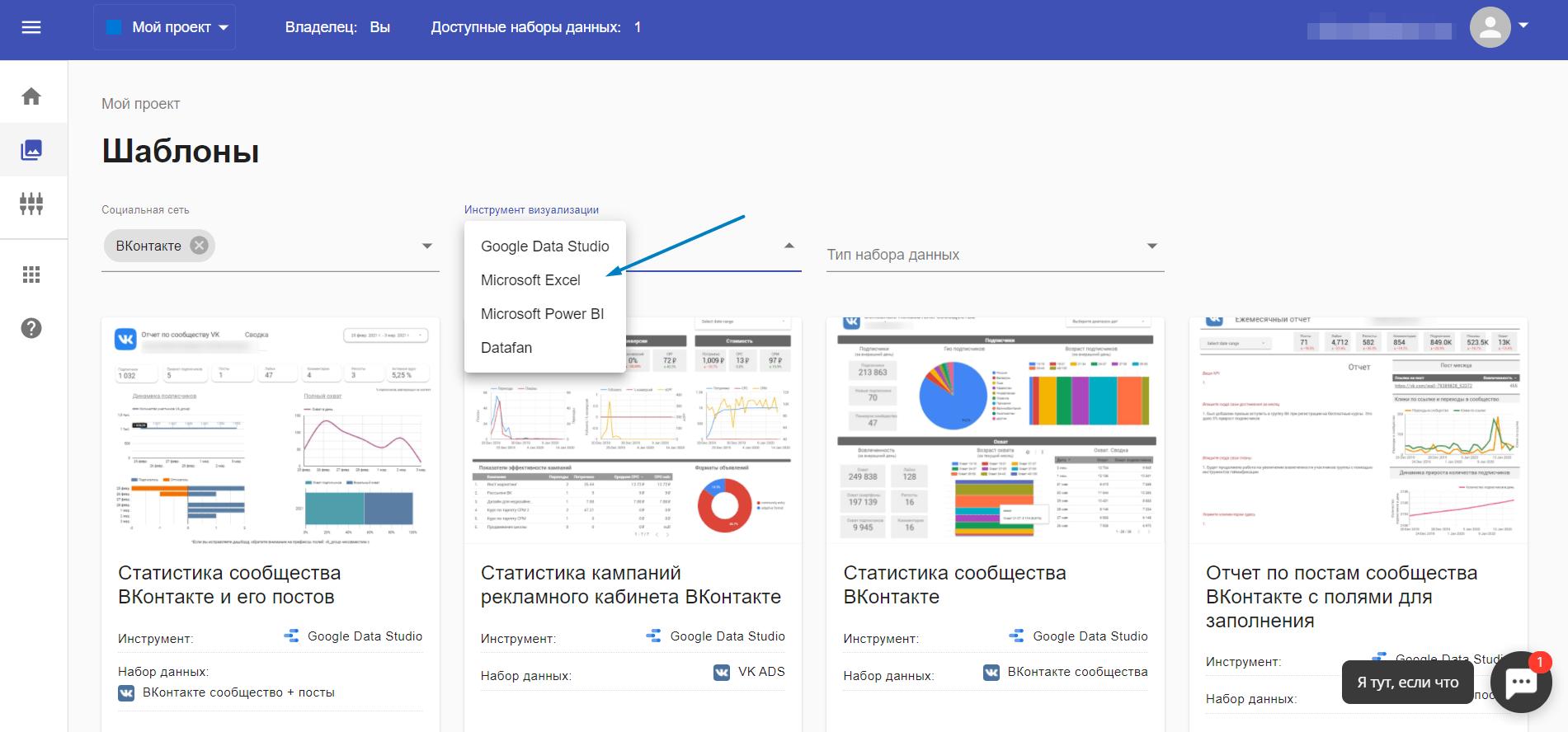Мы выгружаем данные в Excel, тип набора данных — «ВКонтакте сообщества»