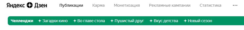 Челленджи Яндекс.Дзен