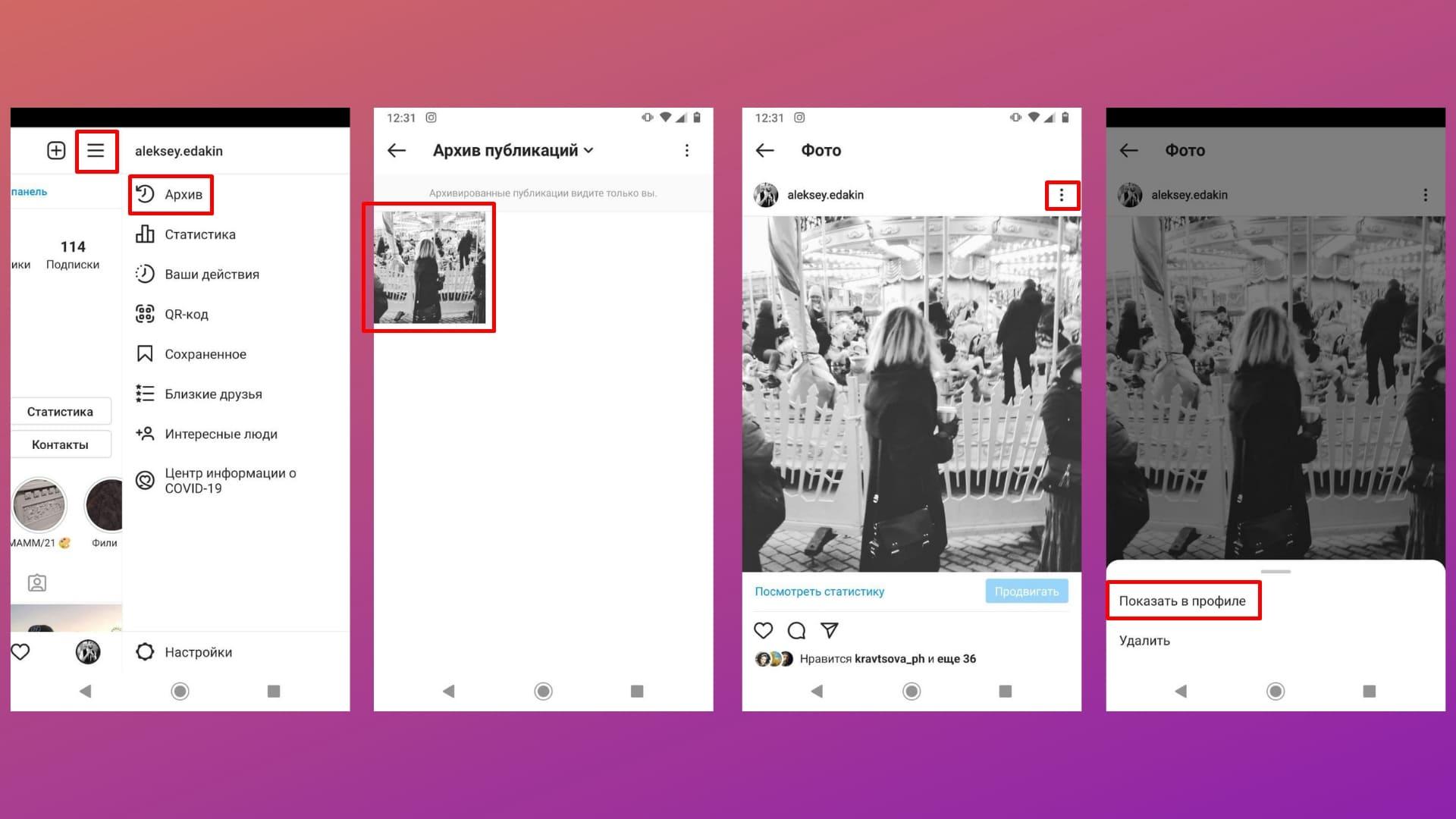 Как вернуть пост из архива в Инстаграме