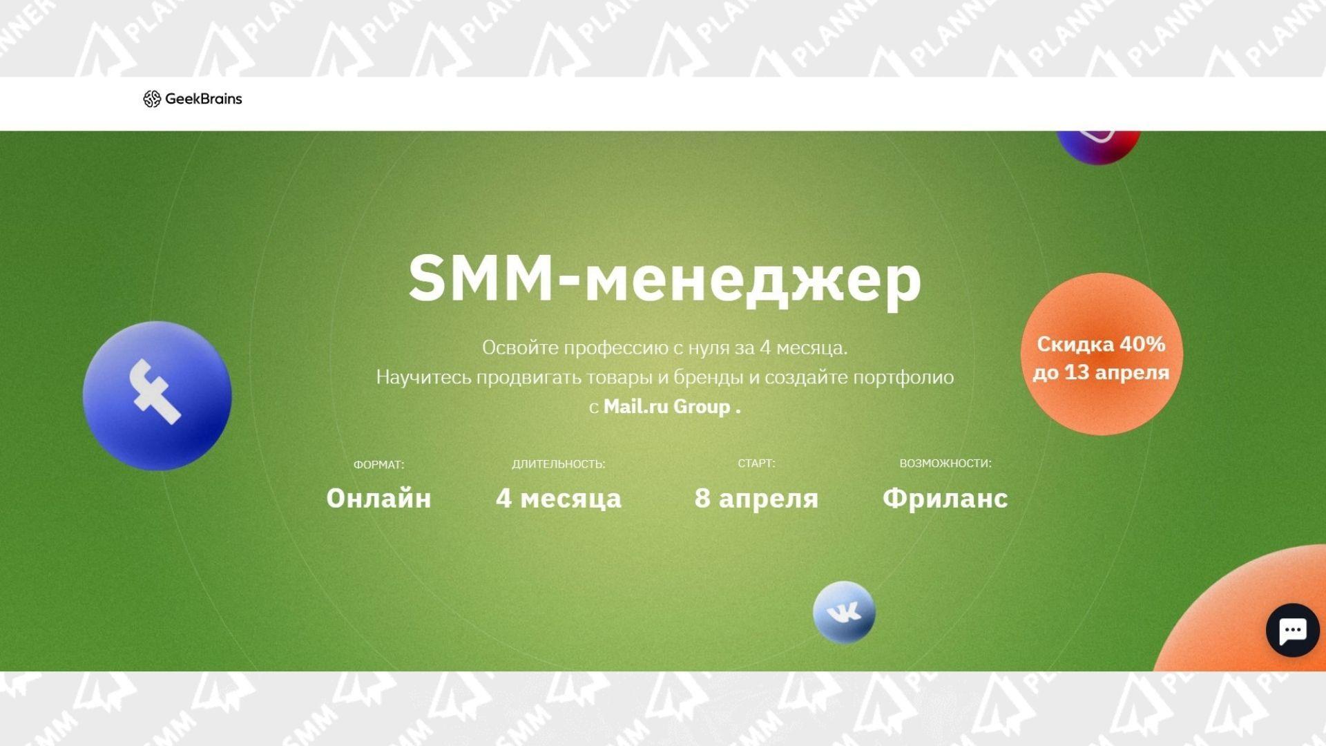 Курс «SMM-менеджер» от GeekBrains