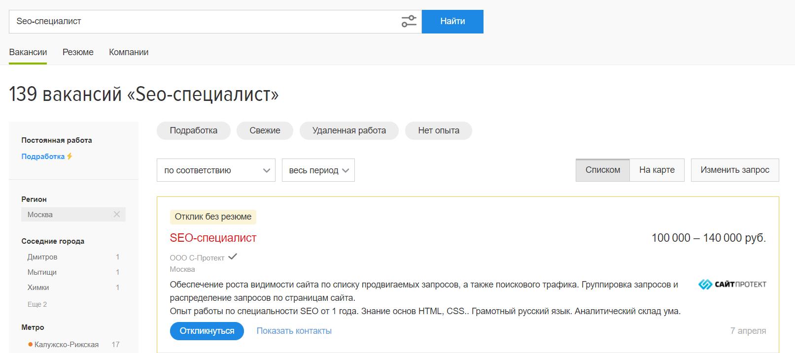Предложений от компаний в Москве немногим меньше, чем для специалистов по контекстной рекламе