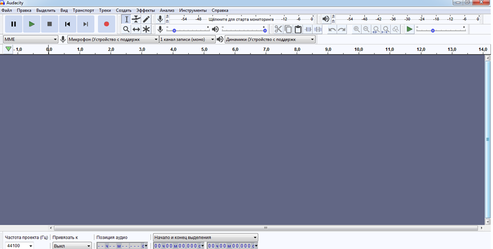 Программа для записи Audacity