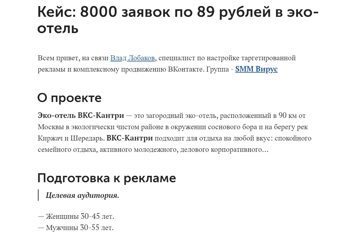 Возможность выделить визуально важные детали есть даже в простейшем редакторе во ВКонтакте