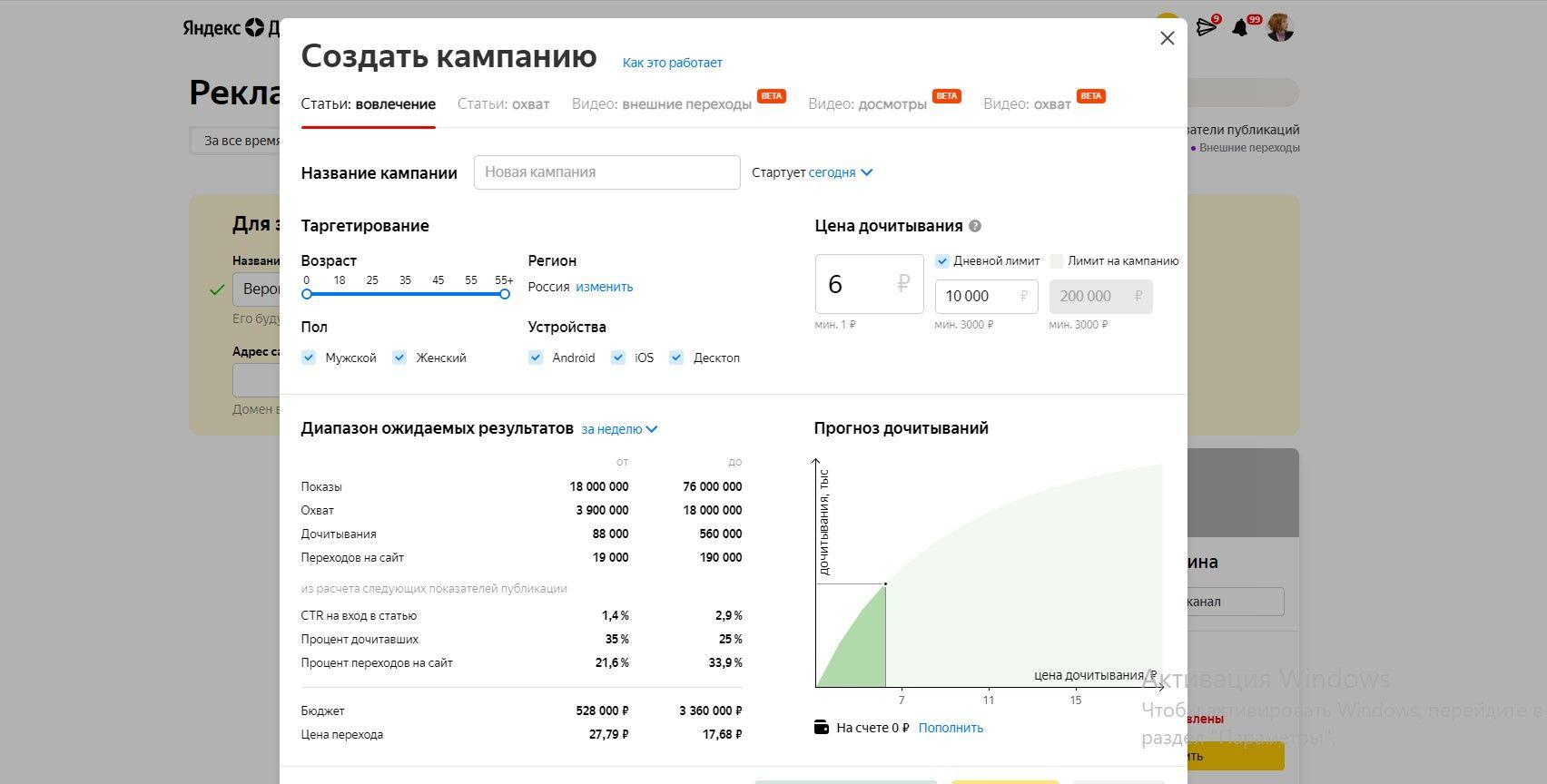 Так выглядит рекламный кабинет в Яндекс.Дзене