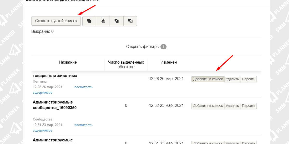 Фильтрация групп во ВКонтакте