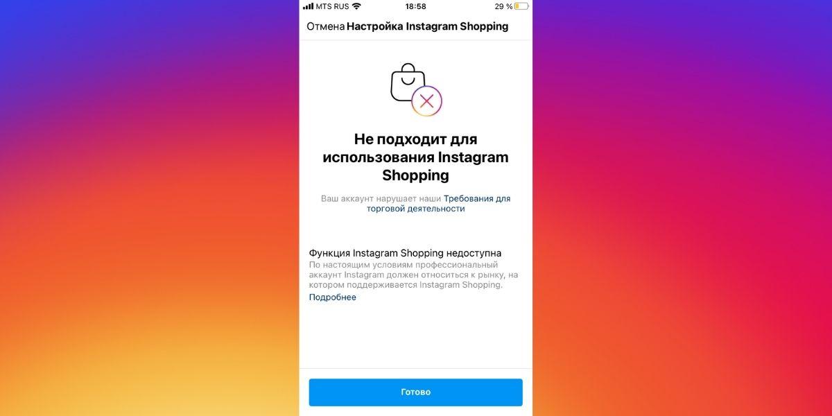 Уведомление от Инстаграма