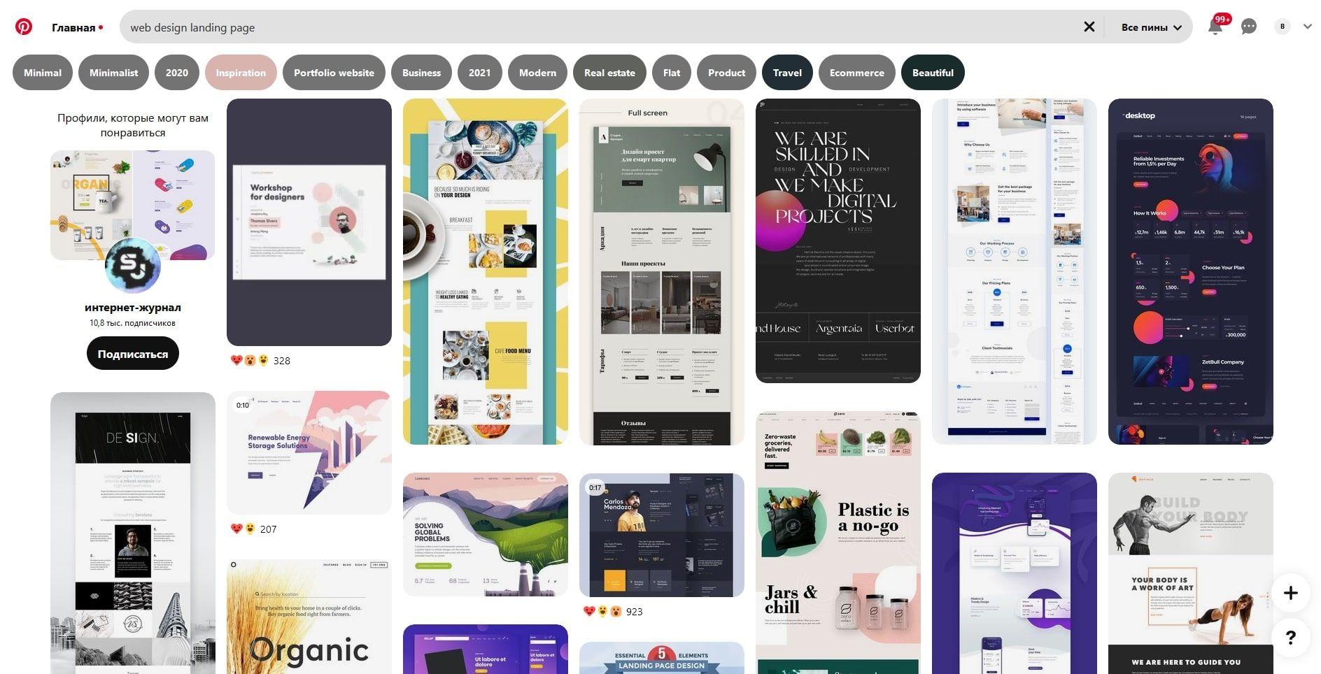 В Pinterest масса идей для создания познавательного, вовлекающего и имиджевого контента