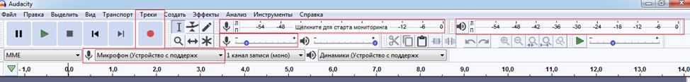 Функционал для записи Audacity
