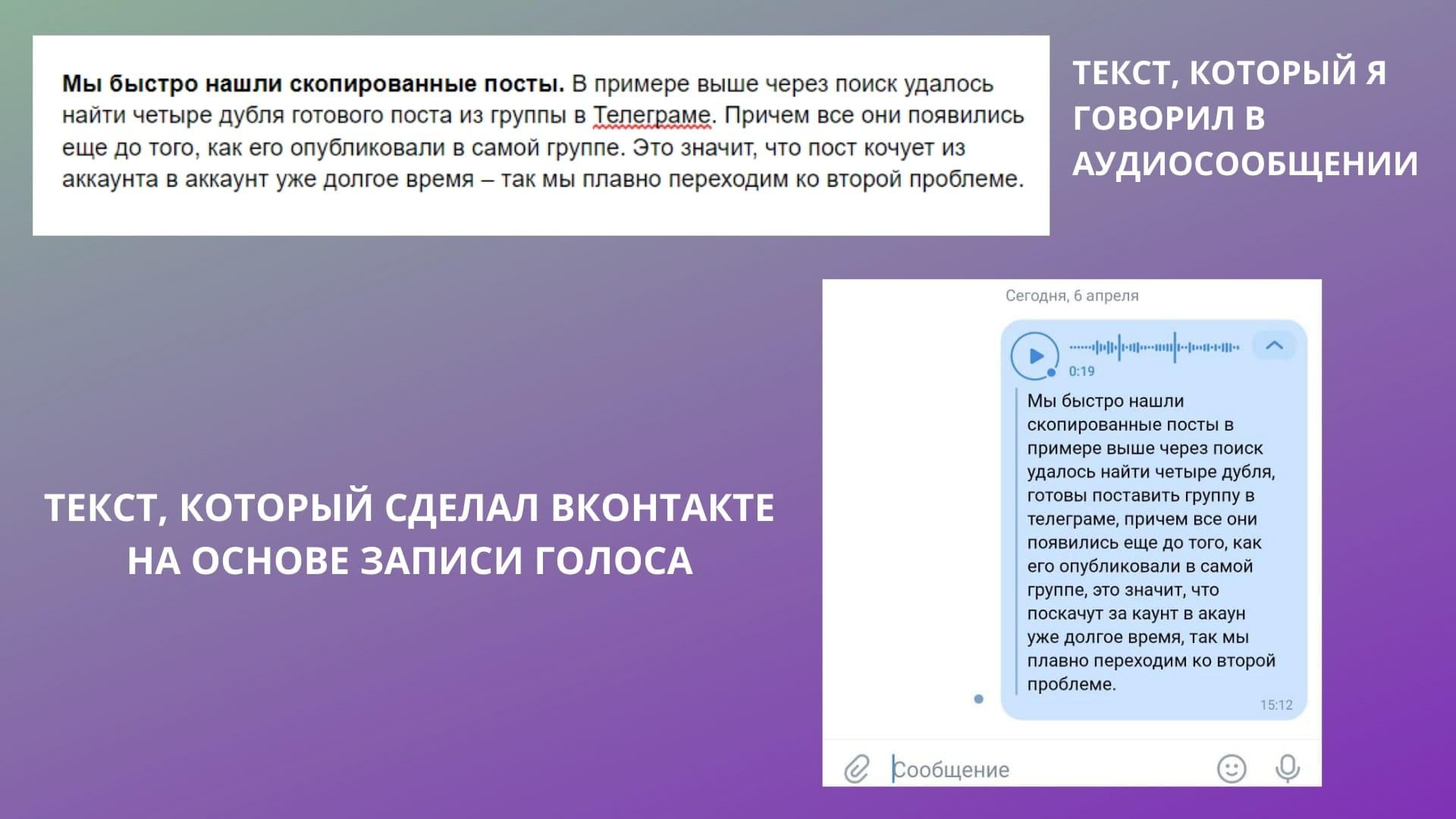 Аудио в текст ВКонтакте переводит хорошо только в том случае, если у вас хорошая дикция. У меня вот не очень :-)