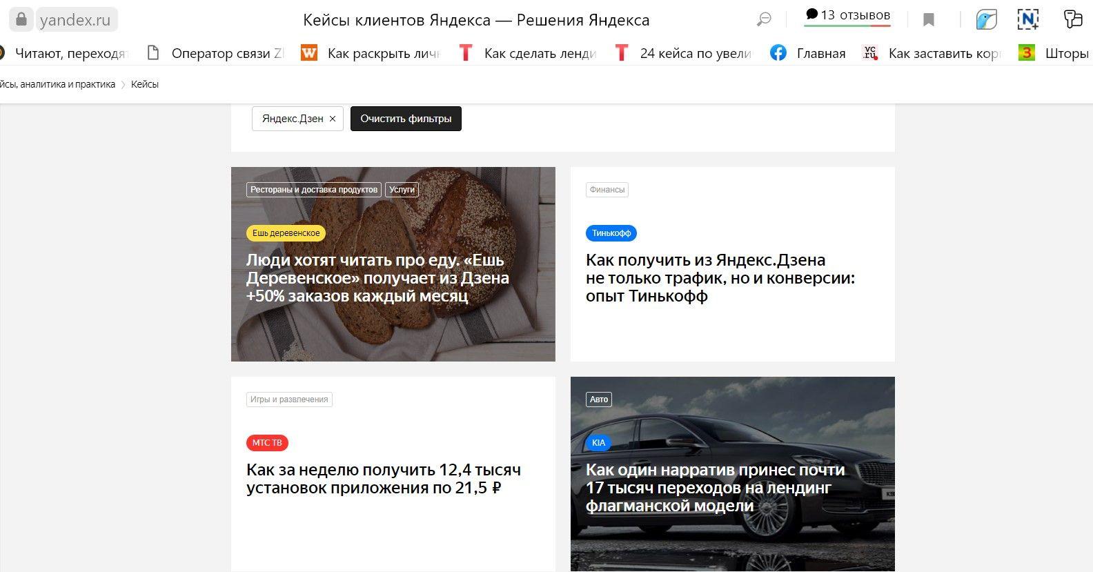 Яндекс.Дзен собирает кейсы крупных компаний, которые ведут блоги