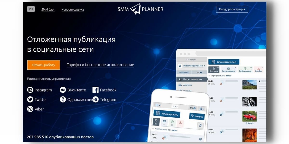 В сервис периодически добавляются новые возможности для удобства пользователей