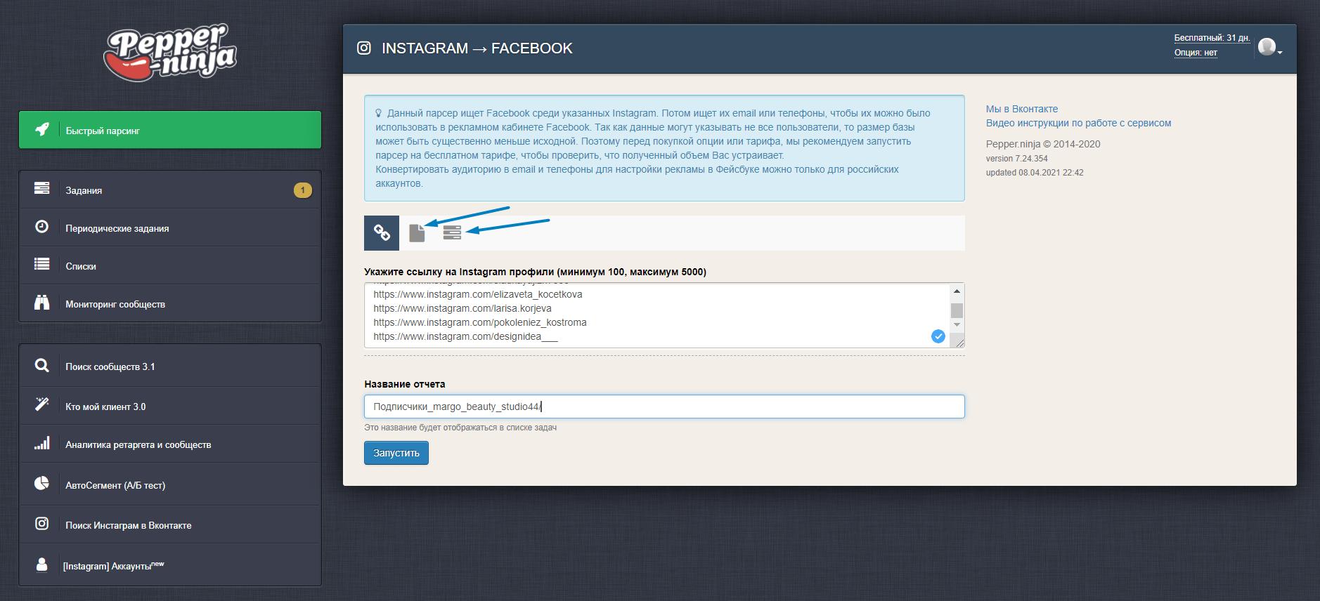 Базу для обработки можно также загрузить файлом или выбрать задачу, в которой вы ее собирали