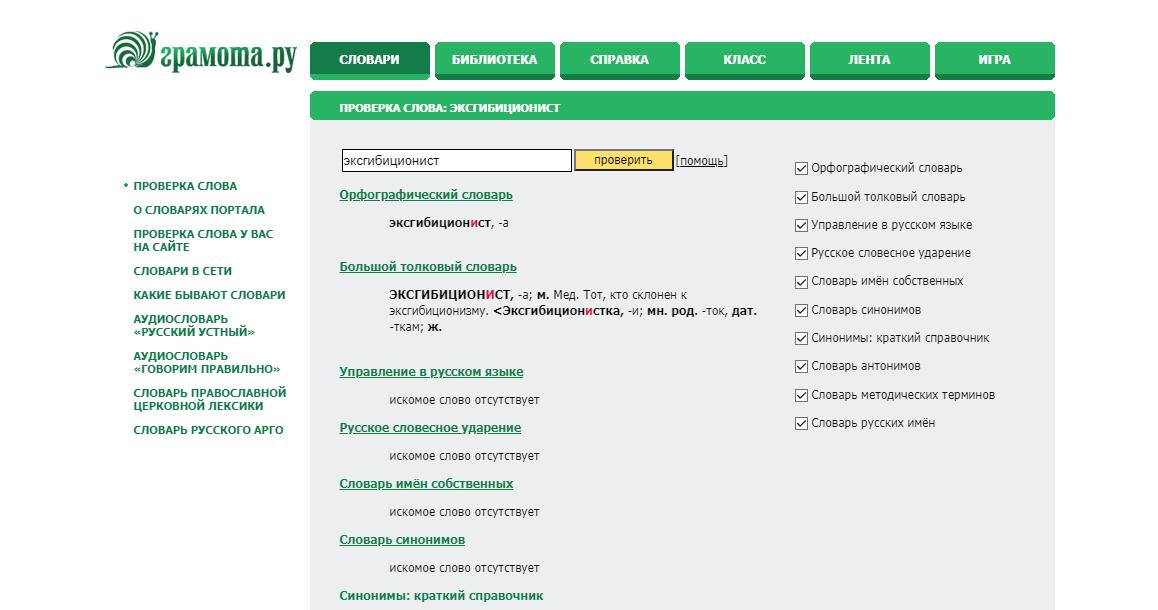 Проверка через сервис «Грамота.ру»