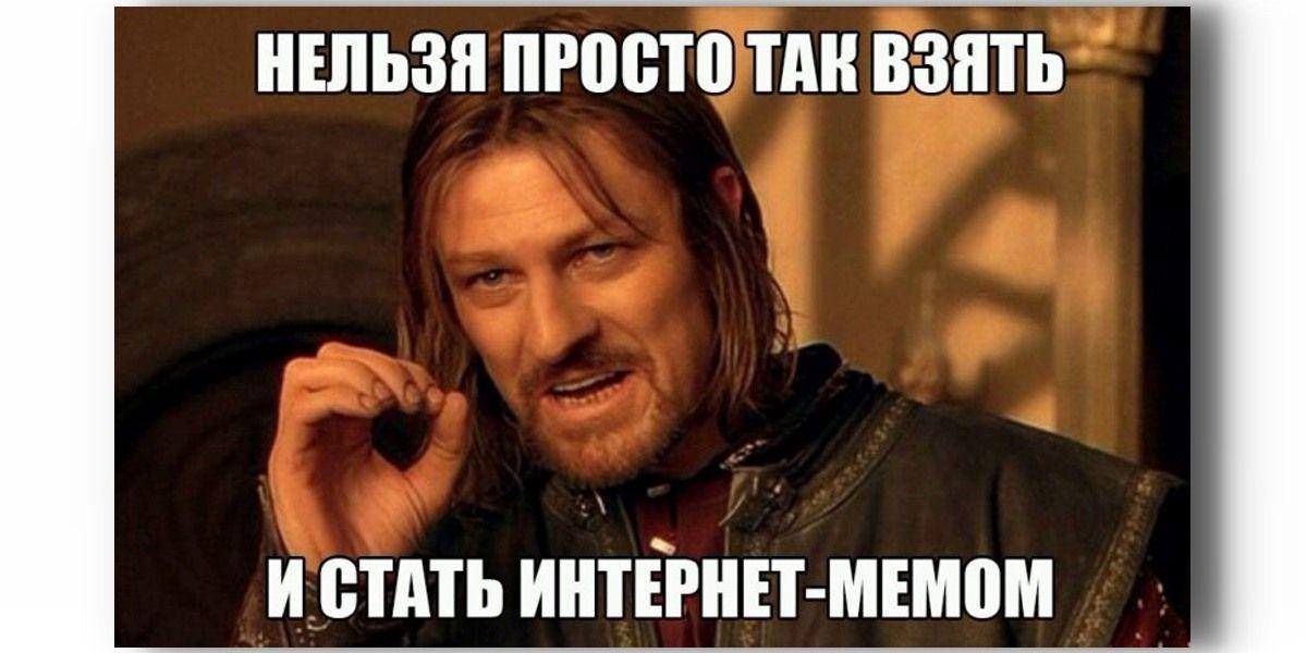 Мем для мем-маркетологов