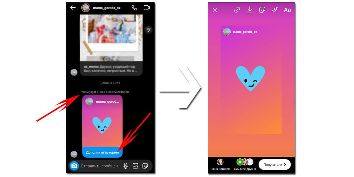 Как сделать репост сторис в Инстаграме: шаги первый и второй