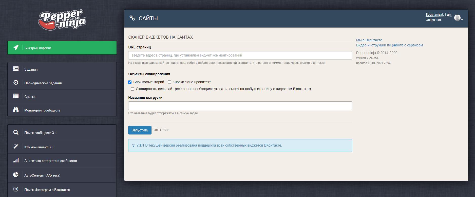 Если нужно спарсить данные со всех страниц одного сайта, введите ссылку на одну страницу с виджетом и отметьте галочку «Сканировать весь сайт»