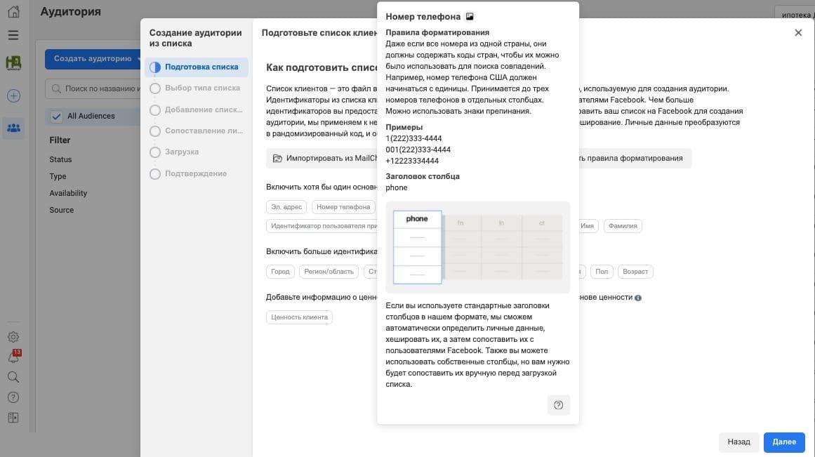 В рекламный кабинет Фейсбука загрузите файл с номерами телефонов пользователей Инстаграма