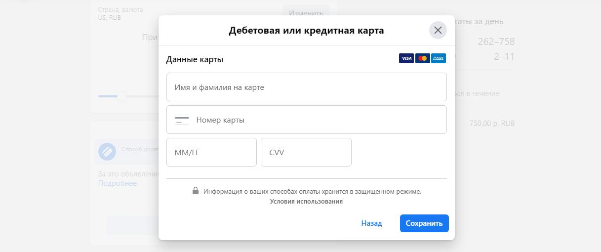 Деньги в пределах лимита будут списываться с указанной карты или счета PayPal