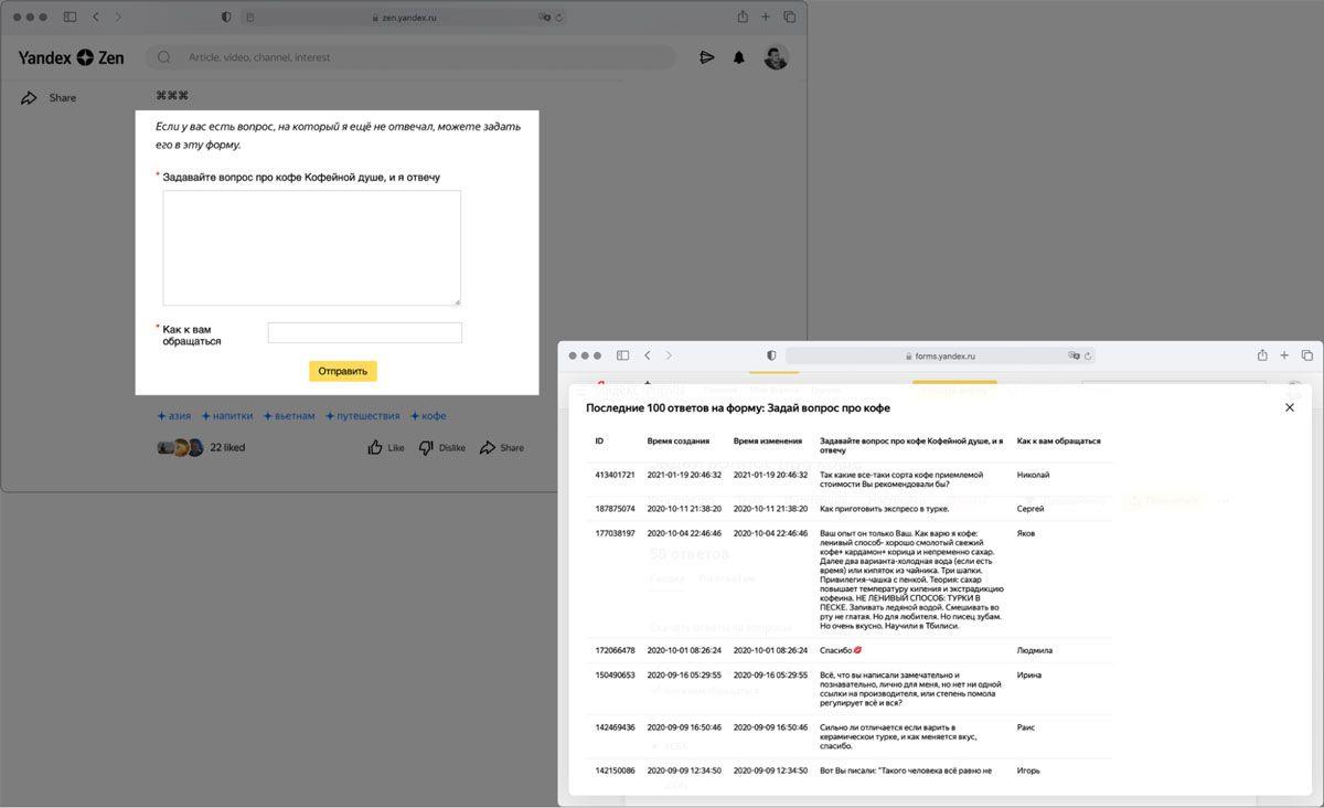 В моем канале на Яндекс.Дзен под каждой статьей есть форма для вопросов. Раз в месяц я проверяю ответы и составляю из них темы для постов