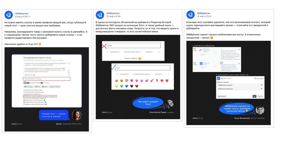 SMM-специалисты SMMplanner заказали у дизайнеров несколько типовых шаблонов, а затем быстро меняют содержимое и составляют новые посты