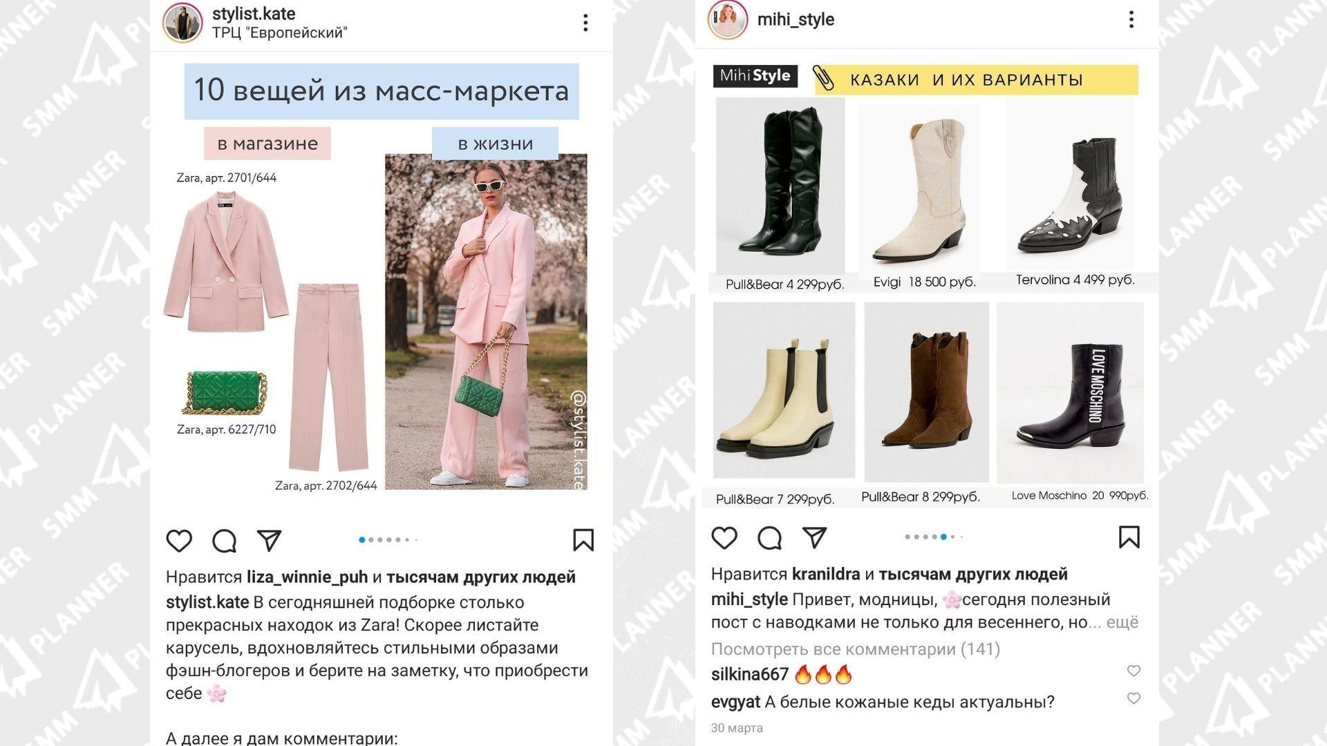 Модные подборки образов от стилиста
