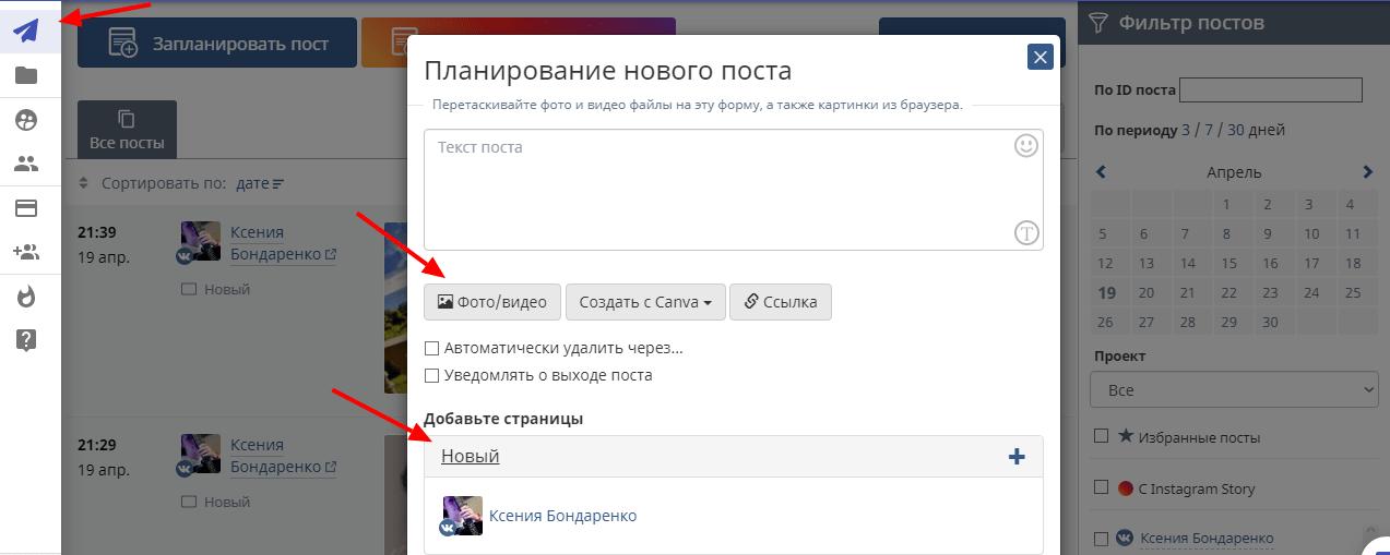 Если не добавить страницы и проект, сервис не даст опубликовать пост