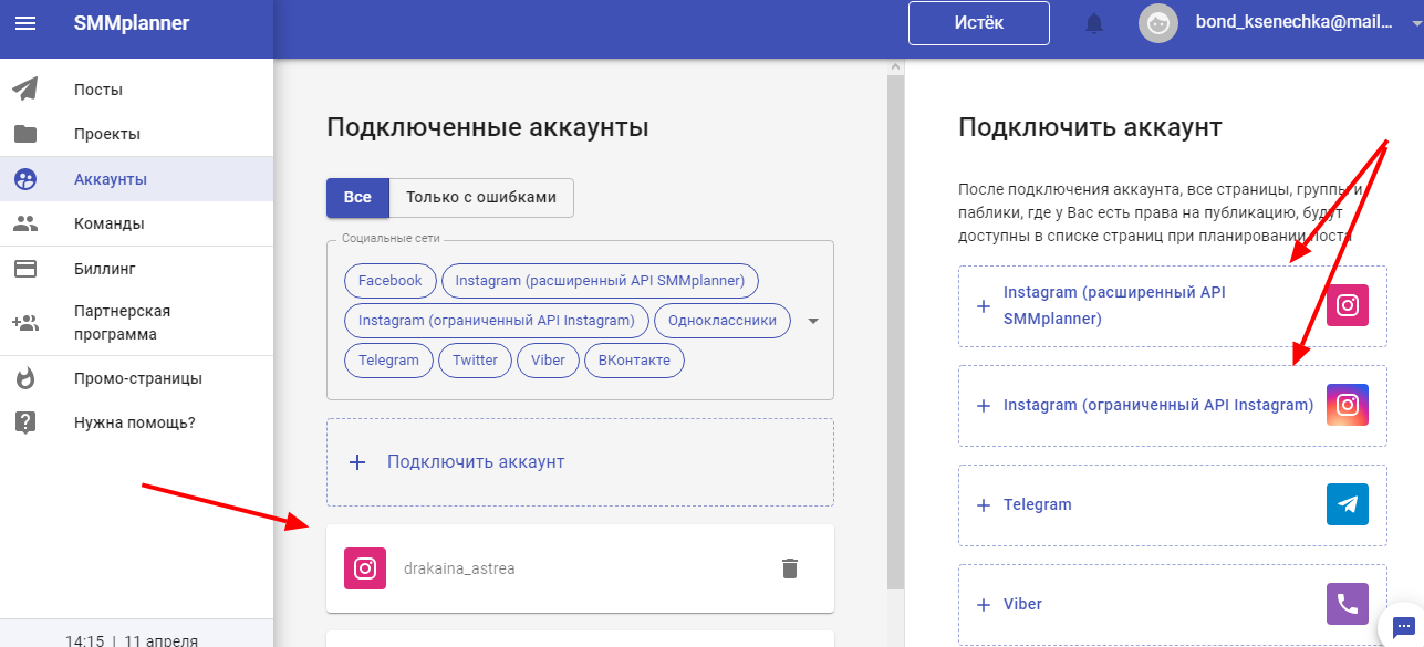 Если все сделано правильно или аккаунт был подключен ранее, то нужная страница будет в разделе «подключенные аккаунты» внизу страницы