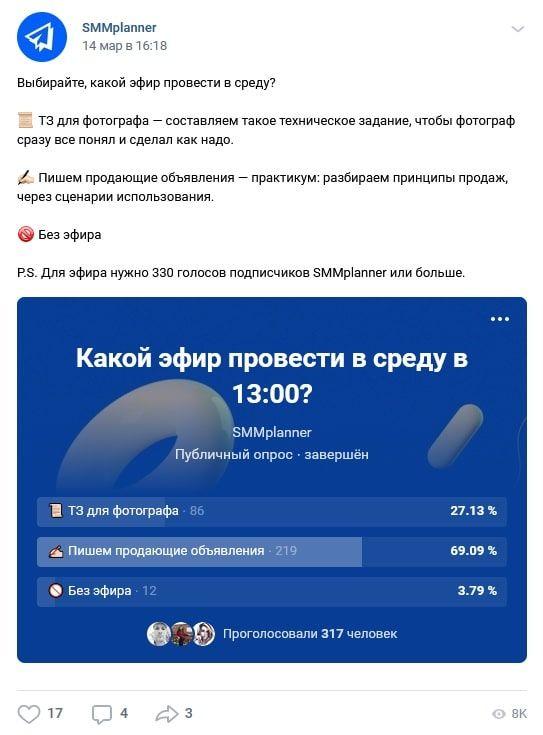 Пост-опрос от экспертов SMMplanner по выбору темы для эфира в дискорде