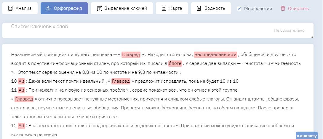 Можно проверить текст, но сервис не будет объяснять, почему конкретное слово — ошибка