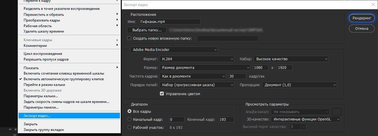 Можно сохранить через главное меню: Файл ➝ Экспорт ➝ Экспорт видео