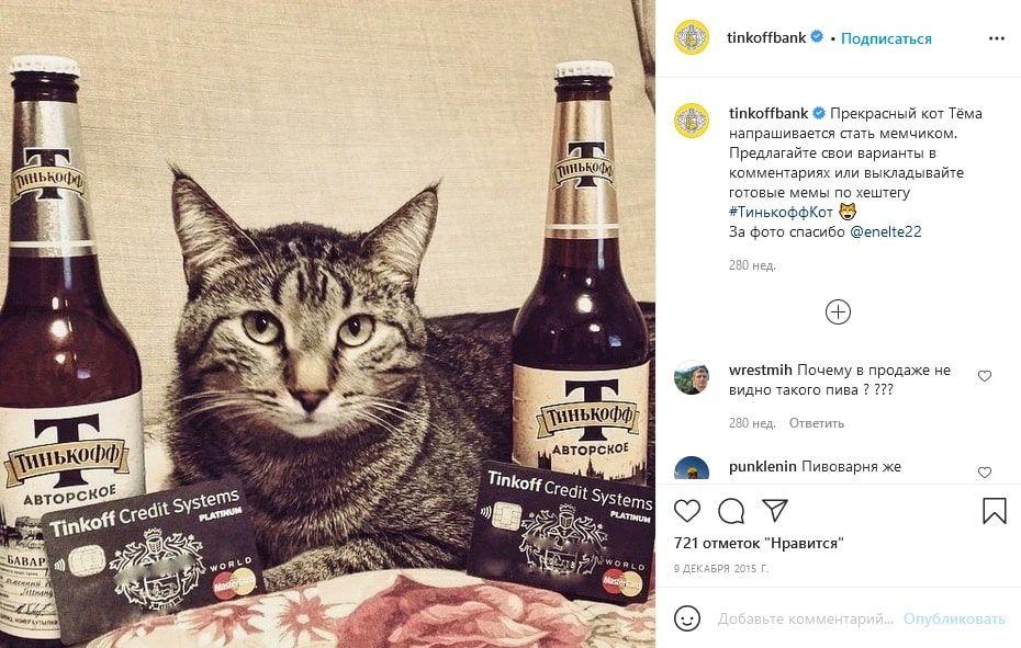 «Тинькофф Банк» предлагает подписчикам паблика в Инстаграме придумать мем к фото с котиком