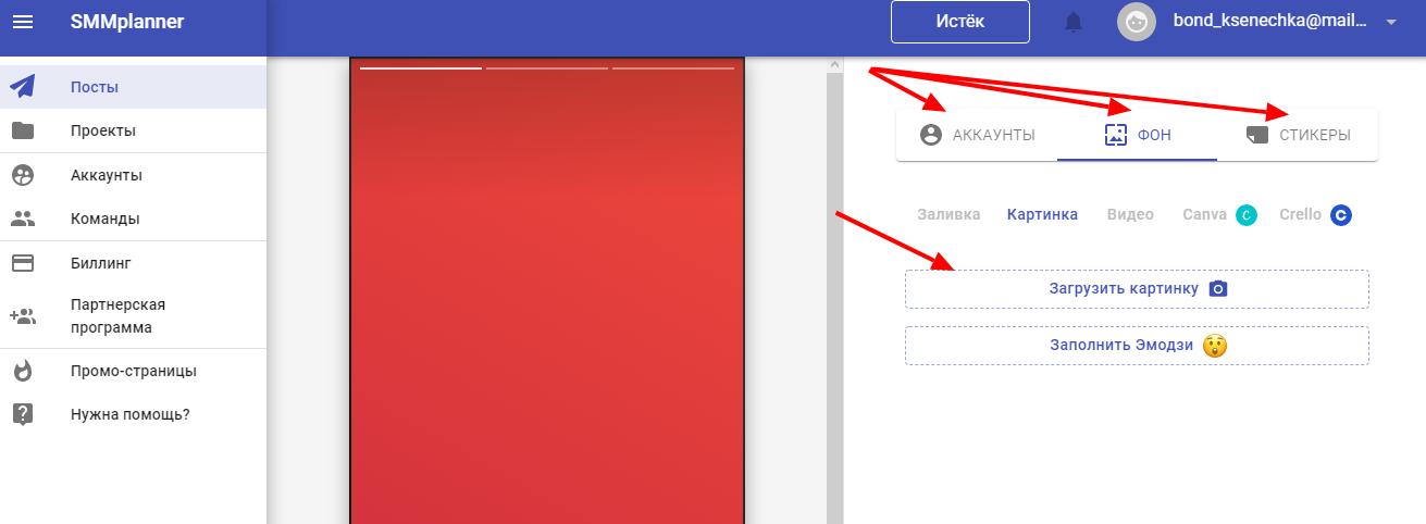 Чтобы добавить отзыв в сторис, нужно сначала сделать его скриншот, а потом добавить через «загрузить картинку»