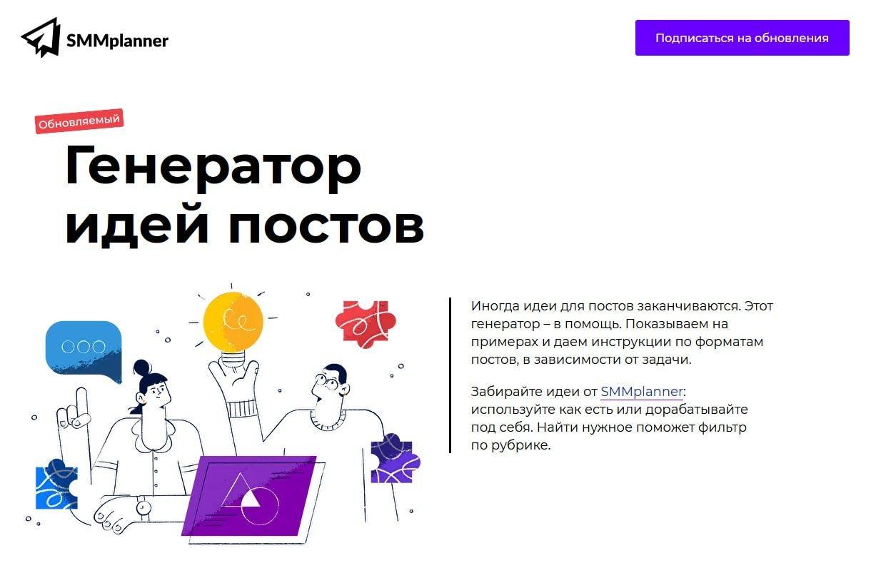 Генератор идей для постов от SMMplanner помогает, когда нет вдохновения