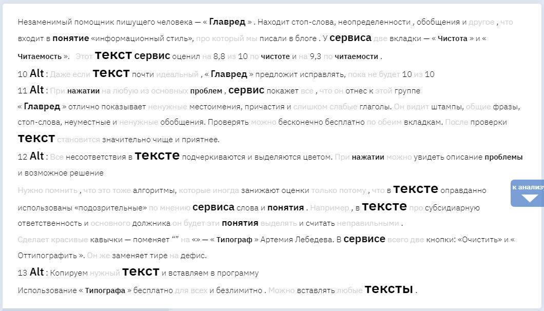 Можно составить карту слов, а можно скопировать частые слова во вкладке анализа