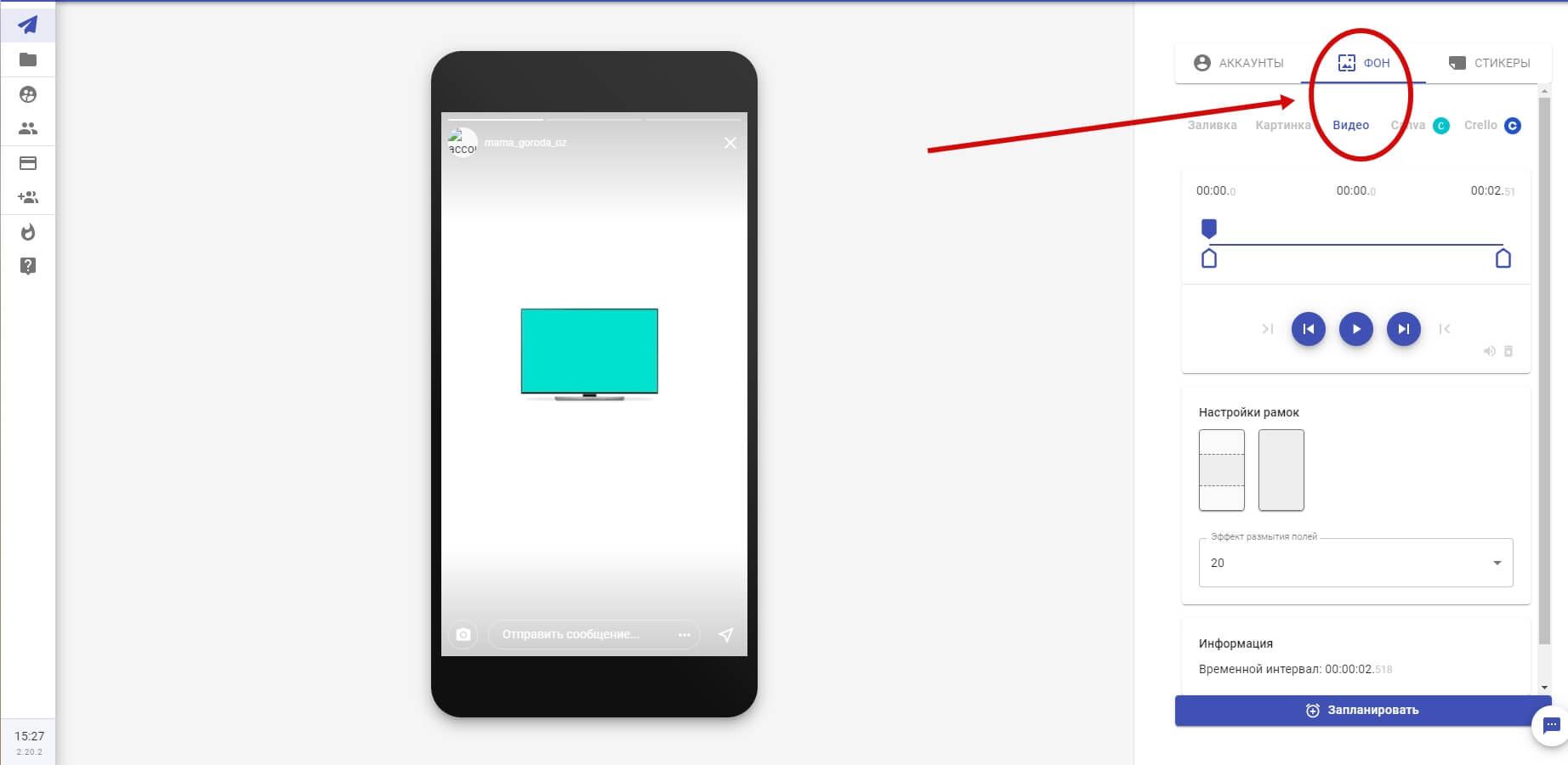 После выбора аккаунта во вкладке фон можно добавить гифку в сторис Инстаграма